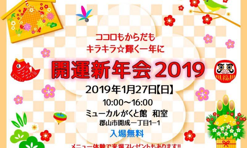 『開運新年会 2019』