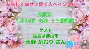 福島 カラーセラピー 菅野かおり Facebookライブ