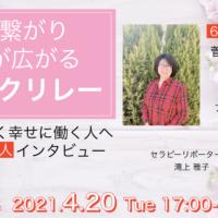 Facebookライブ 福島 カラーセラピー